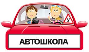 Цена обучения в автошколе Днепропетровска, категория В